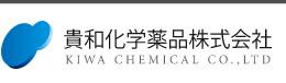 貴和化学薬品株式会社