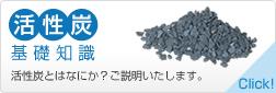 活性炭 基礎知識